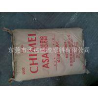 ASA/台湾奇美/PW-997S 挤出级 押出级 板材应用 ASA树脂