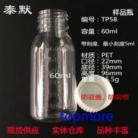 PET瓶、PET塑料瓶、60ml、60g透明瓶、带刻度、透明样品瓶TP58