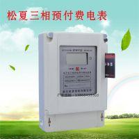 浙江松夏电表DDSY722预付费电能表液晶显示屏