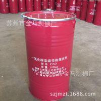 60升包装铁桶 中小型开口钢桶定制