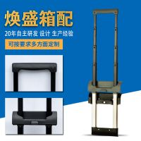 厂家直销箱包配件拉杆 行李箱 、旅行箱全铝合金外置拉杆