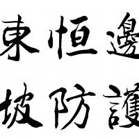 安平县東恒丝网制品有限公司