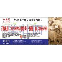 嘉祥育肥羊快速长膘饲料,羊用催肥饲料价格,育肥羊专用预混料配方