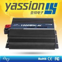 【亚翔品牌yassion】全电压输出1000W 光伏逆变器