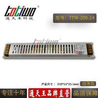 通天王24V8.33A电源变压器 24V200W长条超薄灯箱开关电源