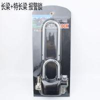 厂家直销长款加长款组合装报警锁自行车摩托车碟刹安全报警锁
