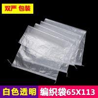 纯透明编织袋 批发65*113蛇皮袋pp塑料编织袋厂家 pp包装袋定做