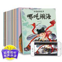 中国神话故事绘本全20册正版畅销儿童睡前故事书特价批发一件代发