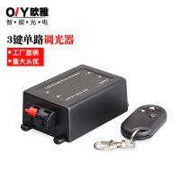 3键rf无线遥控器单色调光器led照明灯带灯条灯具低压智能控制器厂