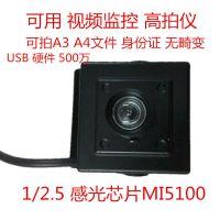 USB免驱硬件500万像素摄像头带外壳拍A4文件身份证专用可定制开发