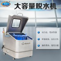 赣云小型蔬菜脱水机全自动蔬菜甩水机食堂用干水设备