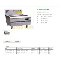 供应佳百年商用电磁KAA/TSHO450-5AB5KW商用电磁炉