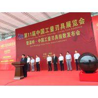 2017第十二届温岭工量具展览会