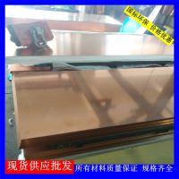 国标T2紫铜板厂家/导电2.2 2.3mm半硬紫铜板现货库存
