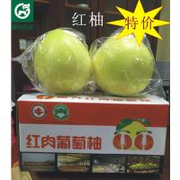 福建漳州平和蜜柚2粒装新鲜水果红肉柚子淘宝微商柚子批发一件代发包邮