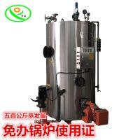 500公斤立式燃气节能蒸汽发生器 化工设备加工用的煤气锅炉替换燃煤锅炉