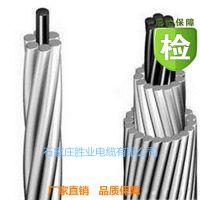 石家庄厂家直销钢芯铝绞线300/70大量现货