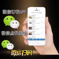 饭堂手机订餐系统职工网上订餐报餐系统