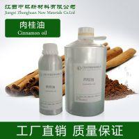 厂家批发肉桂油 肉桂精油 化妆品用香料 样品检测小量起订