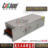 通天王12V60A开关电源、12V720W集中供电监控LED电源(加长版)TTW-720-12