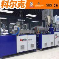 优质KTE-20双螺杆实验塑料挤出造粒机小型造粒机