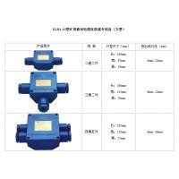 中西(LF厂家)矿用通讯电缆连接器分线盒型号:210598库号:M210