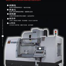 台湾丽驰立式综合加工机 CV-1600BG