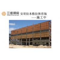 钢结构体育馆设计制作及安装选三维钢构