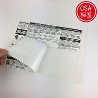 CSA不干胶标签 高温哑银贴纸 烤箱炉具阻燃CSA标定制