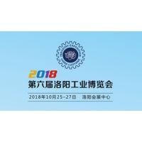 2018第六届洛阳工业博览会
