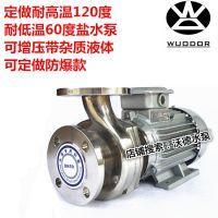 50WD-28泵 4KW不锈钢卧式防爆泵 低温-45度乙二醇化工泵