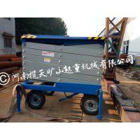 生产销售河南揽天公司SJY-0.5T-12型液压升降平台