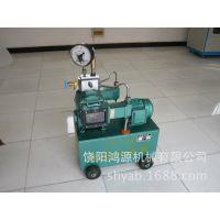 供应2D-SY型试压泵@鸿源厂家直销电动试压机