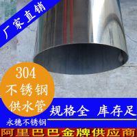不锈钢管子,2寸3寸卫生食品用的不锈钢管子,永穗不锈钢管子公司