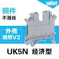 厂家接线端子直销,望博UK-5N经济不滑丝,成套通用导轨式端子排,USLKG对地接线连接器