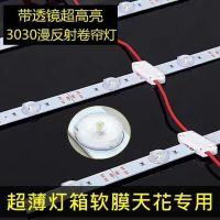 3030大功率漫反射12W硬灯带铝板灯条