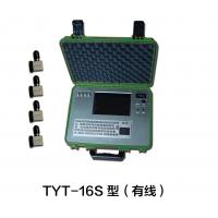 地震波探测仪-TYT-16S型地震波探测仪