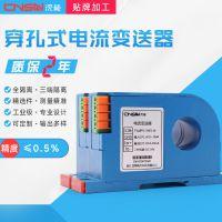 穿孔式单相交流电流传感器变送器