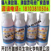 河南猫人老鼠药,【普朗克生物】 ,河南鼠药批发厂家