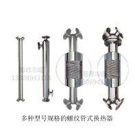 河北全不锈钢螺旋缠绕管式换热器、冷凝器、机组专业生产销售 瀚尊HZ系列