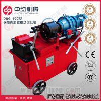供应中动CNPOW钢筋直螺纹滚丝机 工程建筑材料加工机械 DBG-40C滚丝机