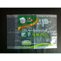 濮阳塑料包装厂/定做生产羊肉片包装袋/抗冷冻pe袋