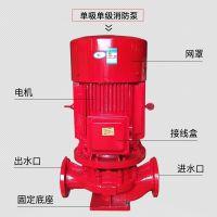 厂家供应室内消火栓泵XBD10.0/80G-L 22kw喷淋泵电机