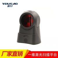 优扫VP8150 超市商品扫码机 一维激光扫描平台 红光条码扫描器 厂家直销
