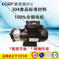 广州直销新瑞洪泵业GHLF(T)20-20轻型水产养殖抽水泵电动多级离心泵
