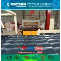 PVC塑料波浪瓦生产设备 艾斯曼机械PVC板
