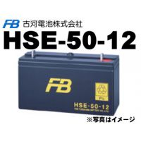 供应产业用蓄电池HSE-50-12日本furukawadenchi古河电池制武汉办事处