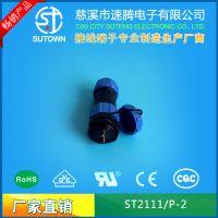 防水航空插头 2芯 连接器 DC插座 ST2111PMLED电缆终端接头