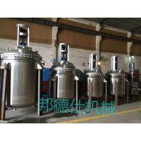 邦德仕供应湖南 湖北不锈钢反应釜 环保胶设备