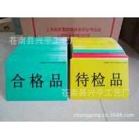 塑料标牌 PVC铭牌 塑料标识牌 安全标识牌专业制作厂家